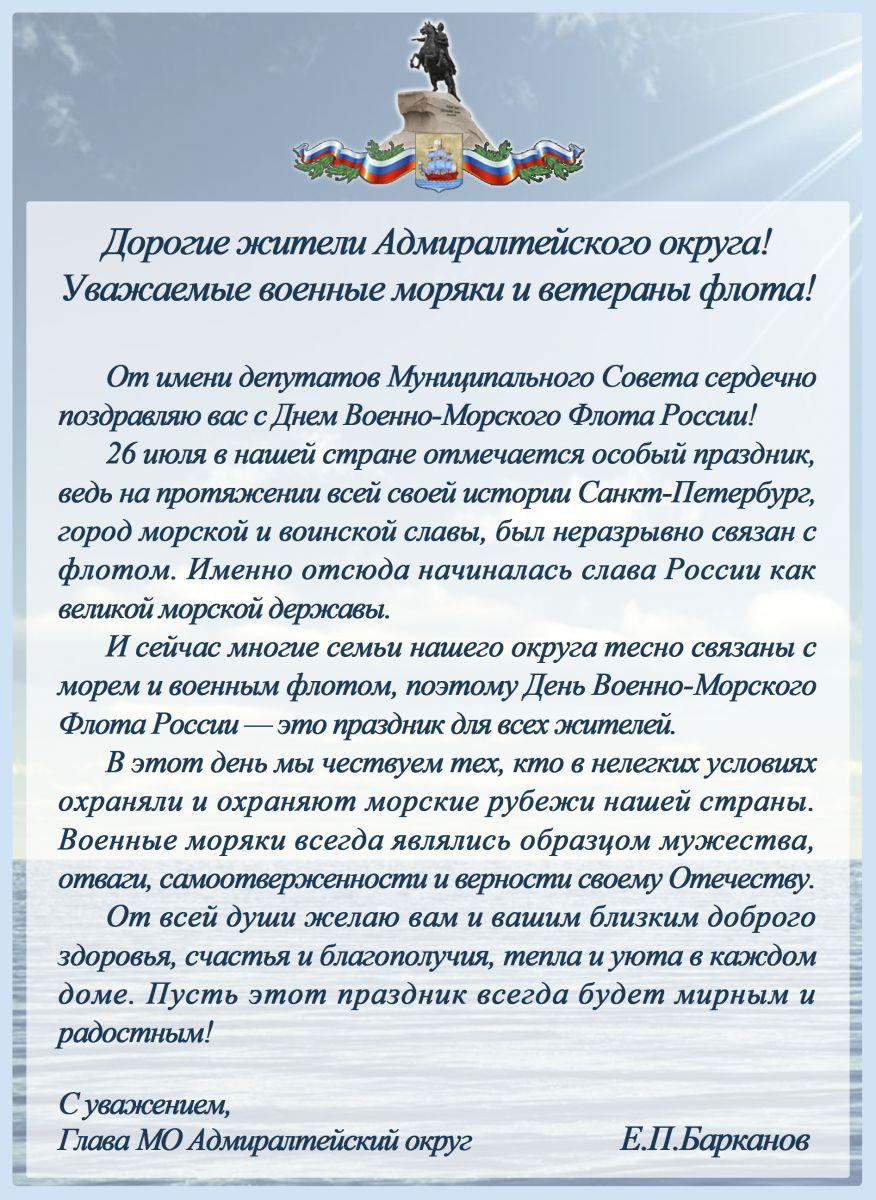 Официальное поздравление с Днем города, района, деревни, села в прозе 77