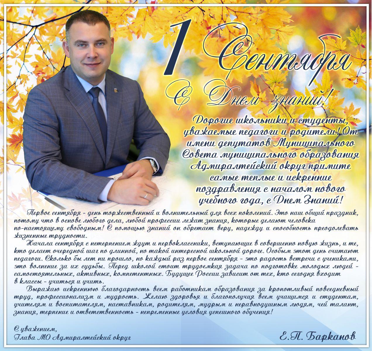 Поздравление с 1 сентября от главы района